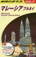 地球の歩き方 マレーシア ブルネイ 2016~2017 (D19)