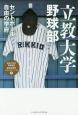 立教大学野球部 東京六大学野球連盟結成90周年シリーズ3<ハンディ版> セントポール 自由の学府