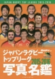 ジャパンラグビートップリーグ 写真名鑑 2015-2016