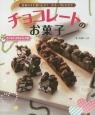 かわいくておいしい!スイーツレシピ チョコレートのお菓子 クッキングタイムつき (1)