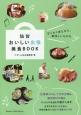 仙台おいしい出張美食BOOK せっかく来たなら美味しいものを