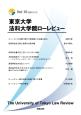 東京大学法科大学院ローレビュー 2015.11 (10)