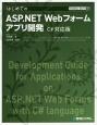 はじめてのASP.NET Webフォームアプリ開発<C♯対応版>