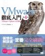 VMware徹底入門<第4版>
