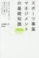 スポーツ事業マネジメントの基礎知識 日本サッカー界に起こったスタジアム革命 理想的な「