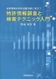 特許情報調査と検索テクニック入門 研究開発&特許出願活動に役立つ
