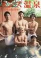 メンズ温泉 5人の男性があなたを癒す