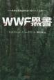 WWF黒書 世界自然保護基金の知られざる闇
