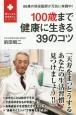 100歳まで健康に生きる39のコツ 88歳の現役医師が元気に実践中!