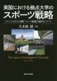 英国における拠点大学のスポーツ戦略 ラフバラ大学と国際スポーツ組織の動向について