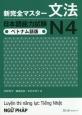 新・完全マスター 文法 日本語能力試験 N4<ベトナム語版>