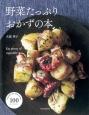 野菜たっぷりおかずの本 Let's eat plenty of veget