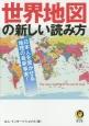 世界地図の新しい読み方 日本人を驚かせる地理の最新事実!