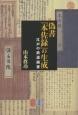 偽書『本佐録』の生成 江戸の政道論書