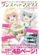 TVアニメ・ランスアンドマスクス 公式ファンブック 「ランス・アンド・マスクス」の魅力がたっぷりつまっ(1)