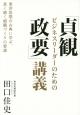 ビジネスリーダーのための「貞観政要」講義 東洋思想の古典に学ぶ、長く続く組織づくりの要諦