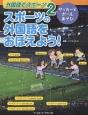 外国語でスポーツ スポーツの外国語をおぼえよう! サッカーとボールあそび (2)