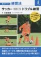 サッカー 個を強くするドリブル練習 差がつく練習法
