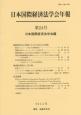 国際経済法の発展におけるOECDの役割