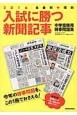入試に勝つ新聞記事 理科+社会科 2016 中学受験用時事問題集