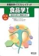 食品学1 食べ物と健康 食品の成分と機能を学ぶ 栄養科学イラストレイテッド
