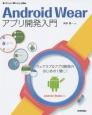 Android Wear アプリ開発入門 Android Studio対応