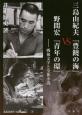 三島由紀夫『豊饒の海』VS野間宏『青年の環』 戦後文学と全体小説