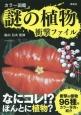 カラー図鑑・謎の植物 衝撃ファイル