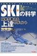 スキーの科学 SPORTS SCIENCE