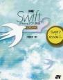 詳細!Swift2 iPhoneアプリ開発 入門ノート Swift2+Xcode7対応