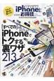 iPhone6+6sお得技ベストセレクション お得技シリーズ51