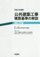 公共建築工事 積算基準の解説 建築工事編 平成27年