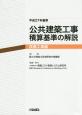 公共建築工事 積算基準の解説 設備工事編 平成27年