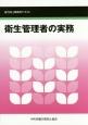 衛生管理者の実務<第5版> 能力向上教育用テキスト