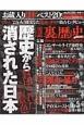実話裏歴史 SPECIAL 闇のお宝マガジン(30)
