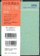 日本看護協会会員手帳 2016