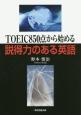 TOEIC850点から始める説得力のある英語