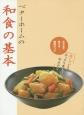 ベターホームの和食の基本 五七五で覚える調理のコツ