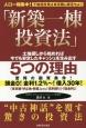 新築一棟投資法 人口一極集中!不動産投資は東京圏に限定せよ!!