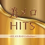 美メロHITS RELAX R&B Collection