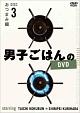 男子ごはんのDVD Disc 3 おつまみ 編