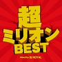 超ミリオンBEST Mixed by DJ ROYAL