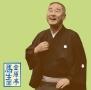 金原亭馬生8 「朝日名人会」ライヴシリーズ108 井戸の茶碗/真田小僧
