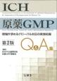 ICH原薬GMP Q&A集<第2版> 現場が求めるグローバル対応の実践知識