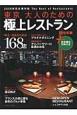 東京 大人のための極上レストラン 2016 紳士・淑女のための168店