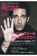 JAPAN PRECIOUS Winter2015 ハイジュエリー&メンズジュエリー ジュエリー専門誌の決定版(80)