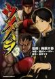 ウメハラ FIGHTING GAMERS! (3)