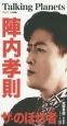 トーキング・プラネッツ 俳優編 陣内孝則 ザ・のぼせ者 (3)