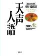 天声人語 2015秋 英文対照(182)