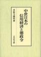 中世日本の信用経済と徳政令